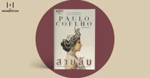 สายลับ นวนิยายเล่มล่าสุดของ เปาโล คูเอลญู