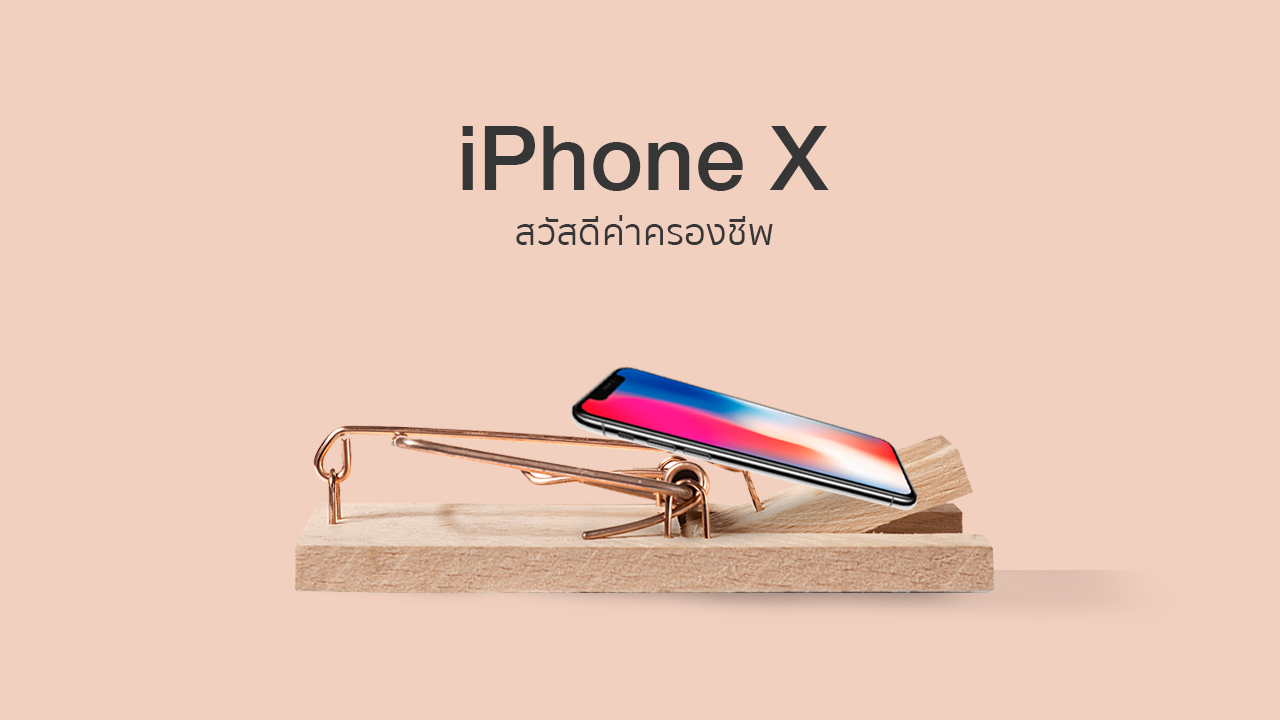 iPhone X, Big Mac Index และกับดักประเทศรายได้ปานกลาง