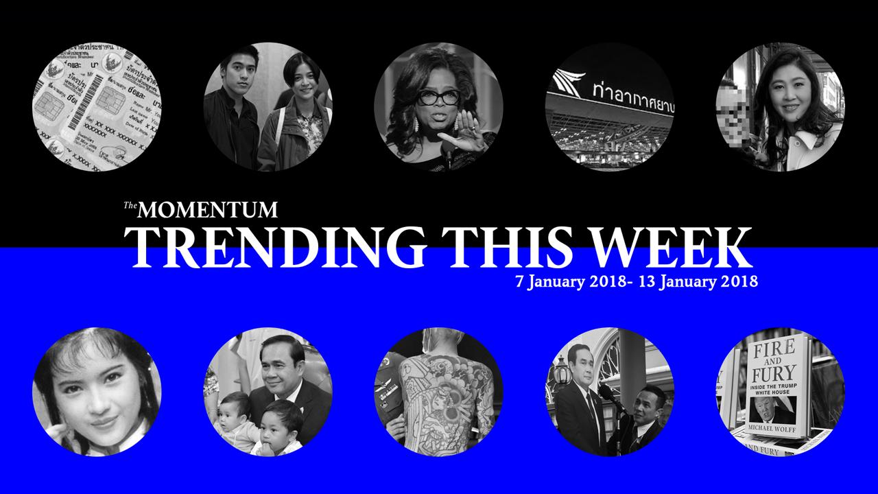 Trending This Week: นายกฯ ไทยดังไปทั่วโลก เพราะบอกนักข่าวให้คุยกับสแตนดีแทน