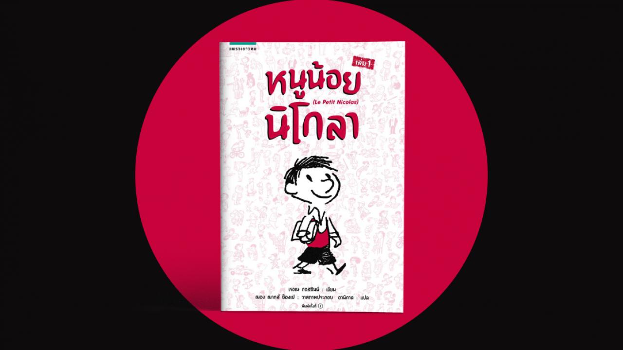'หนูน้อยนิโกลา' หนังสือเด็กที่เคยทำให้หลายคนหัวเราะจนหัวใจอุ่น (กลับมาพิมพ์ใหม่แล้ว)