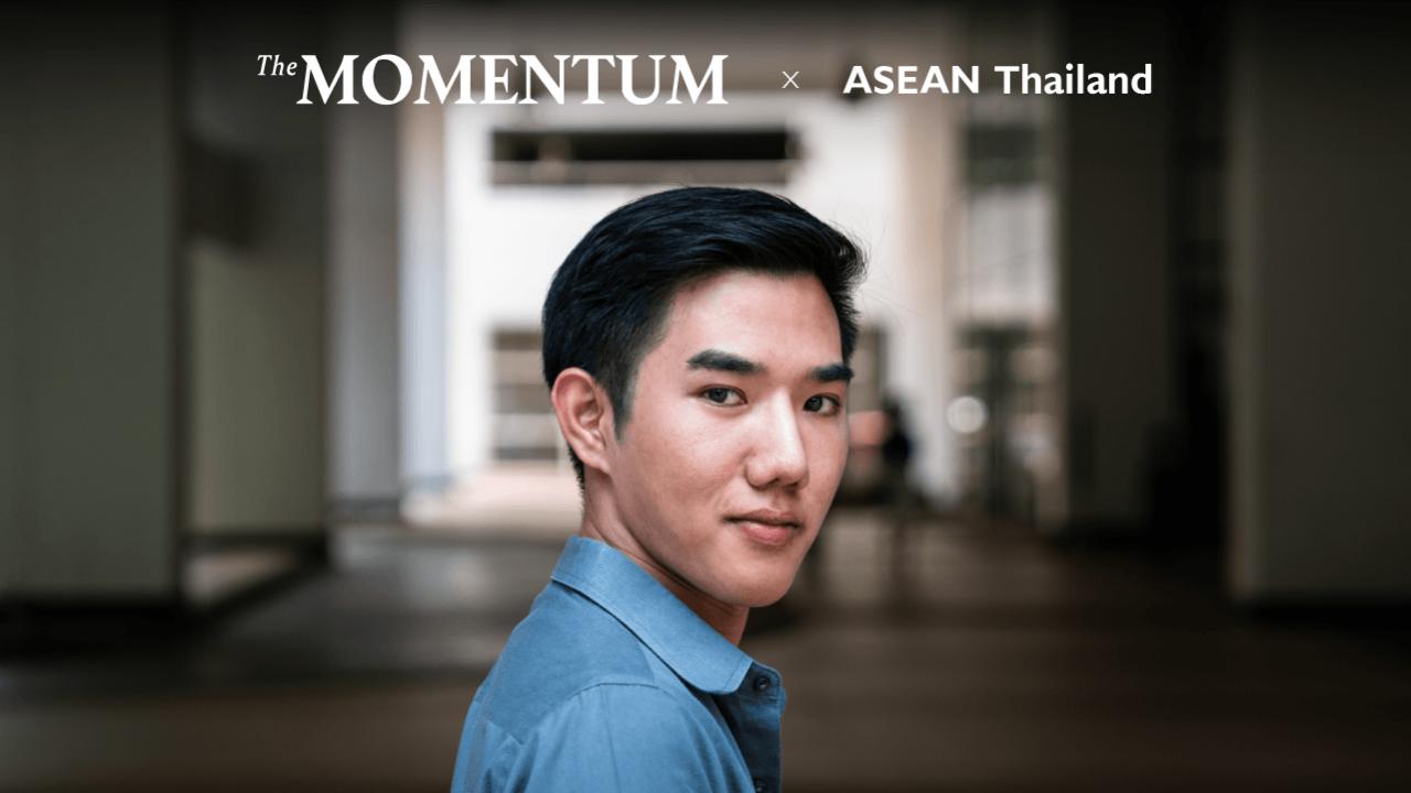 ทู-ภาวัช ตัวแทนเยาวชนไทยสร้างเครือข่ายอาเซียน เพื่อความไว้ใจระหว่างประเทศในอนาคต