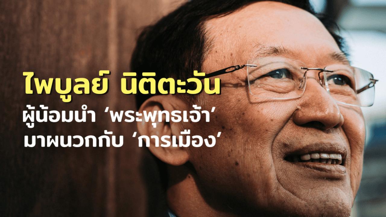 ไพบูลย์ นิติตะวัน ผู้น้อมนำ 'พระพุทธเจ้า' มาผนวกกับ 'การเมือง'