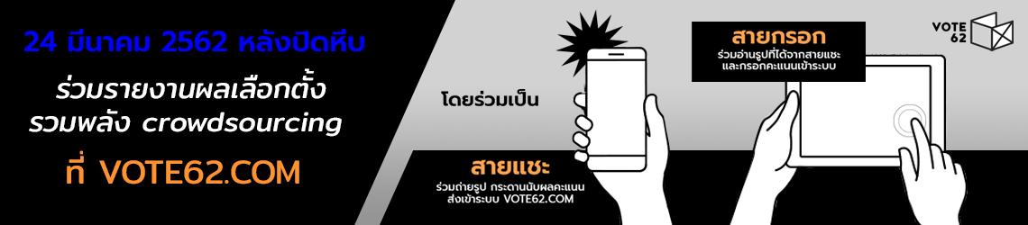 Vote62