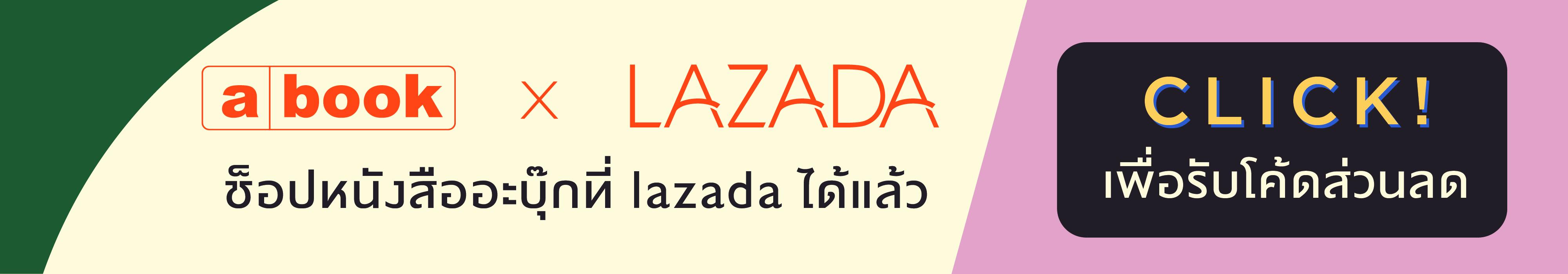 a book X LAZADA