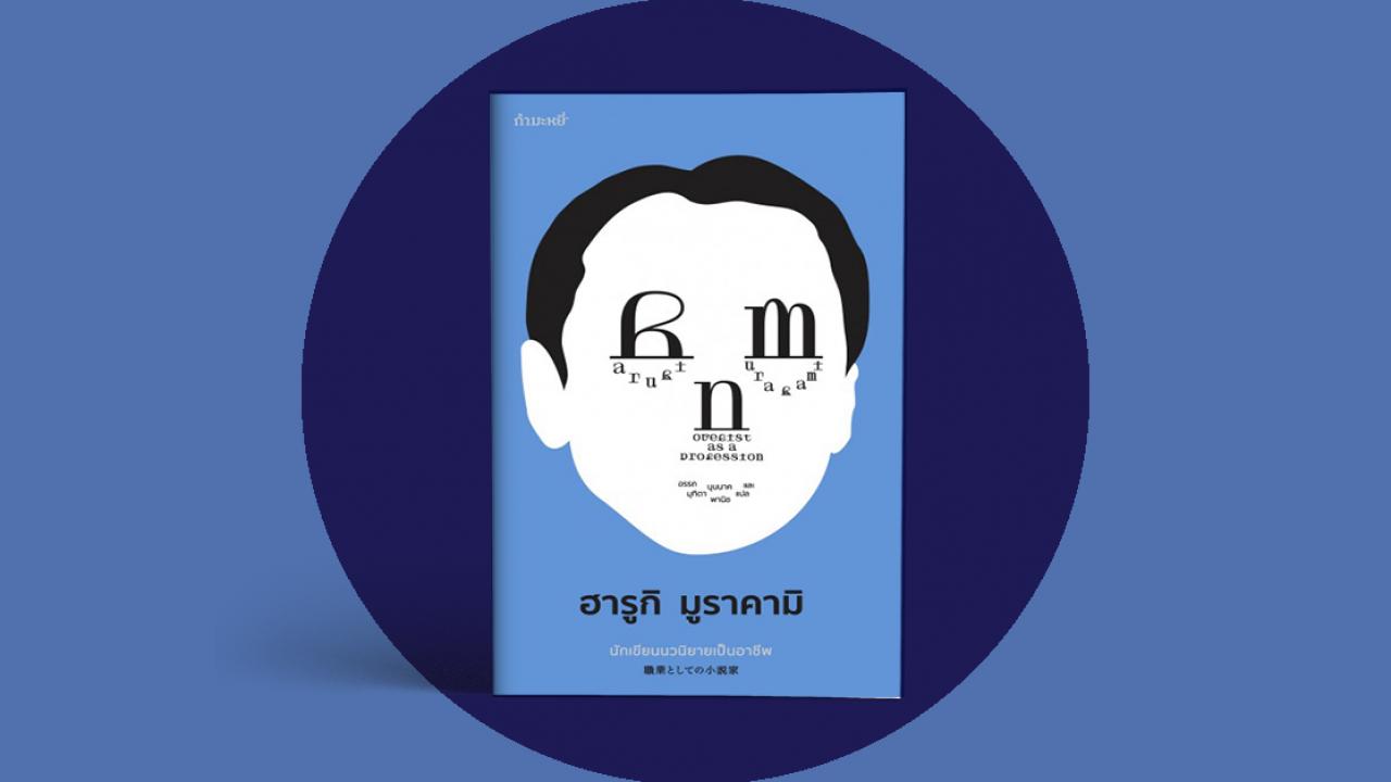 นักเขียนนวนิยายเป็นอาชีพ : ฮารูกิ มูราคามิกับการทำสิ่งไม่จำเป็นให้เป็นสิ่งจำเป็น