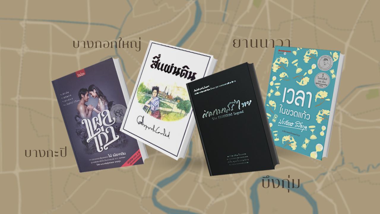'1 เขต 1 วรรณกรรม' ณ หอสมุดเมืองกรุงเทพมหานคร หนังสือแบบไหนถึงจะได้เป็นตัวแทนเขตของคุณ?