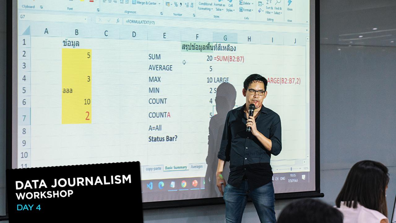 Data Journalism Workshop #4 : สู้รบกับข้อมูลเน่า ด้วยอาวุธชั้นเยี่ยมใน 'Microsoft Excel'